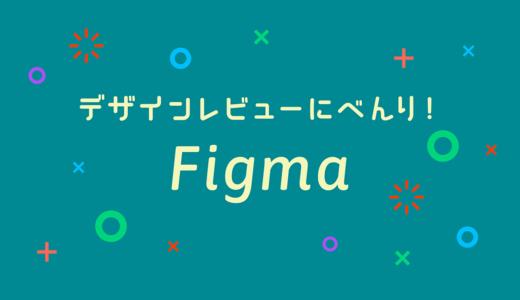 デザインレビューにはFigmaがべんり!