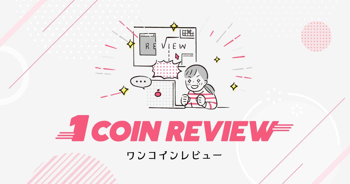 ワンコインレビュー 1 coin review デザインを勉強中の方へ向けたAROWD(アロード)によるレビューサービス