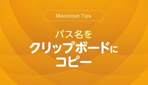 [Mac Tips]パス名をクリップボードにコピー